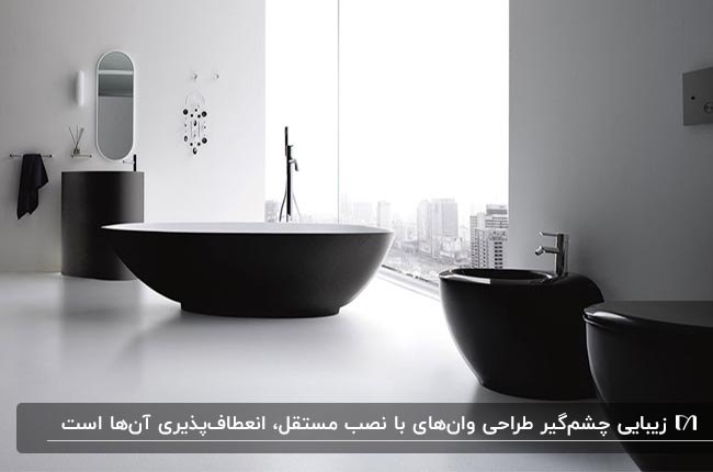 سرویس بهداشتی بزرگی با وان حمام مستقل سفید و مشکی بیضی شکل