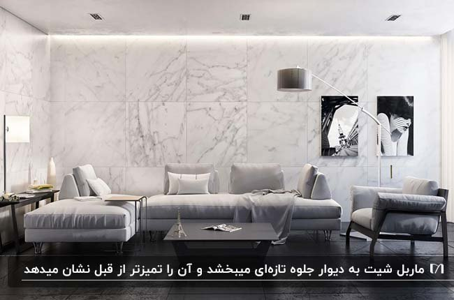 نشیمنی با دیوارپوش ماربل شیت سفید با رگه های طوسی و مبلمان راحتی طوسی