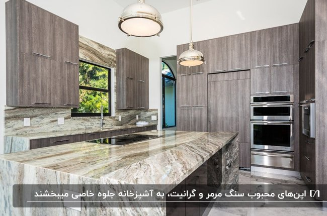 آشپزخانه ای با کابینت های چوبی قهوه ای و اپن رگه دار سنگی طوسی