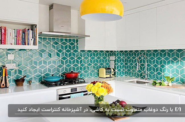 آشپزخانه ای با کابینت های سفید، کاشی های بین کابینتی سبزآبی براق با لوستر آویز زرد رنگ