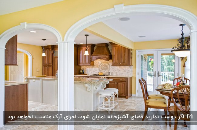 آشپزخانه بزرگی با دیوارهای زرد رنگ و کابینت های چوبی قهوه ای با آرک های دایره ای گچی