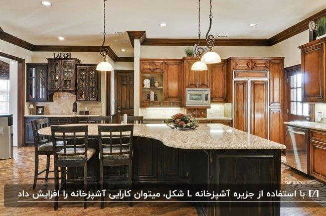 آشپزخانه ای با کابینت های چوبی قهوه ای روشن به همراه جزیره L شکل قهوه ای تیره