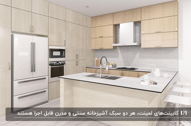 تصویر آشپزخانه ای با کابینت و جزیره از جنس لمینت به رنگ چوب تیره و روشن