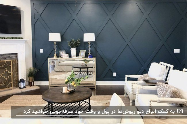 دکوراسیون داخلی اتاق پذیرایی با دیوارپوش برجسته سرمه ای رنگ پشت کنسول آینه ای و مبلمان کرم رنگ