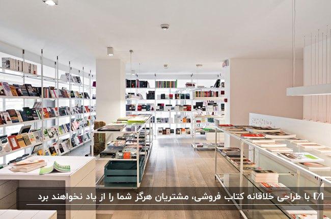 کتاب فروشی بزرگ سفید رنگی با قفسه های فلزی سفید و کفپوش چوبی