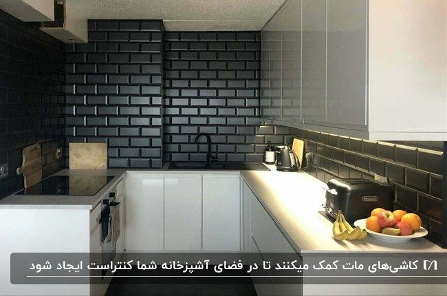 آشپزخانه با کابینت های براق سفید و کاشی های بین کابینتی مشکی مات