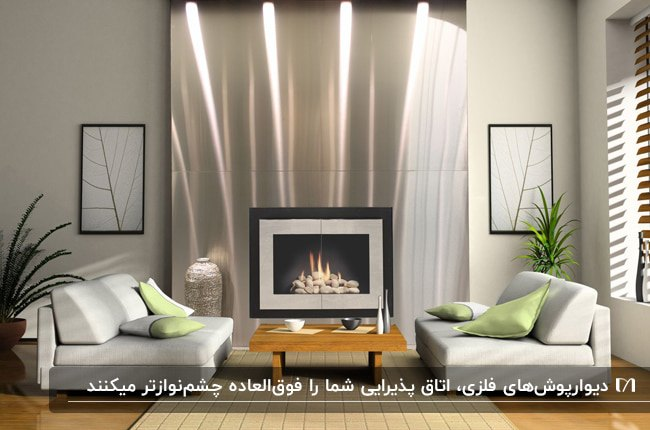 دکوراسیون داخلی اتاق پذیرایی با دیوارپوش فلزی برای دیوار شومینه با مبلمان طوسی و کوسن های سبز کمرنگ