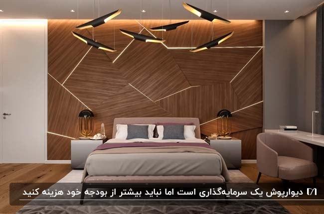 دکوراسیون اتاق خوابی با دیوارپوش چوبی قهوه ای و لوستر مدرن آویز مشکی