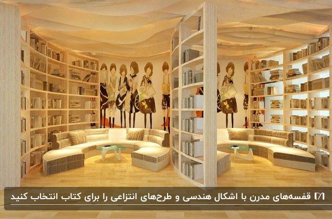 قفسه های منحنی مدرن برای دکوراسیون داخلی کتاب فروشی با کاغذدیواری طرح انسان