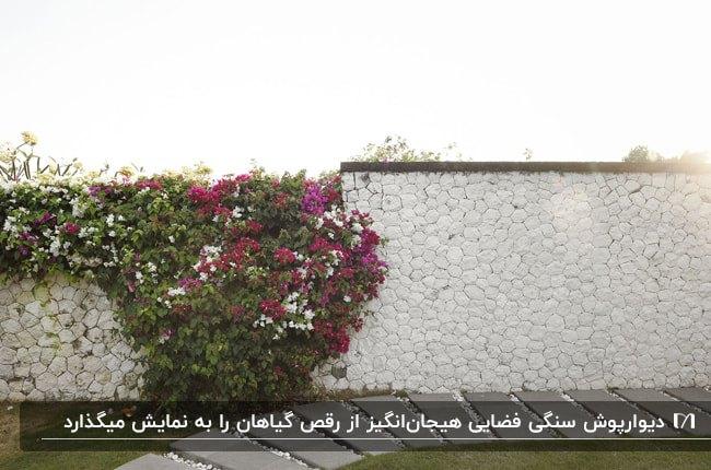 دیوارپوش حیاطی با استفاده از سنگ های طبیعی سفید رنگ و گلهای صورتی