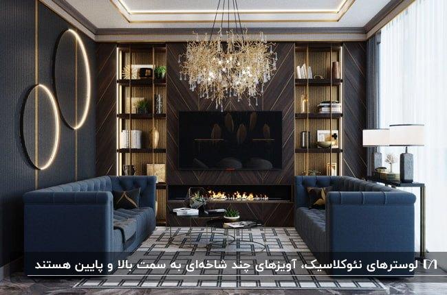 نشیمنی به سبک نئوکلاسیک با دیوارهای زغالی، مبلمان سرمه ای و لوستر آویز طلایی
