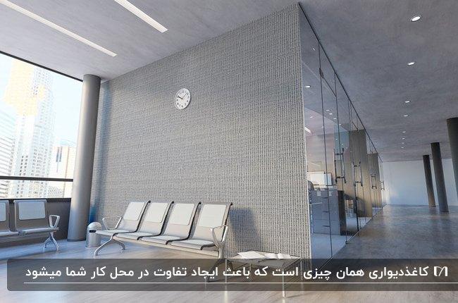 سالن انتظار یک ساختمان اداری با صندلی فلزی نقره ای و کاغذدیواری طرحدار طوسی