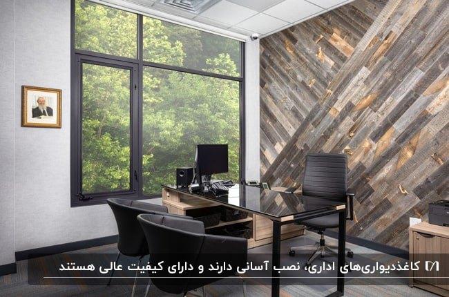 تصویر ک اتاق اداری با میز و صندلی های مشکی و کاغذدیواری طرح چوب قهوه ای