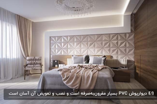 دکوراسیون اتاق خوابی با دیوارپوشهای PVC سه بعدی و چوبی قهوه ای و تخت