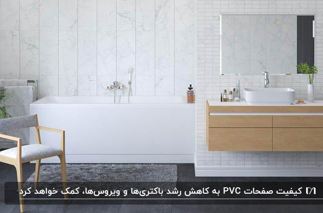 سرویس بهداشتی روشنی با وان، کابینت روشویی چوبی و دیوارپوش طوسی پی وی سی