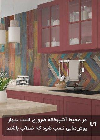 آشپزخانه ای با کابینت های صورتی تیره و دیوارپوش بین کابینتی پی وی سی رنگی