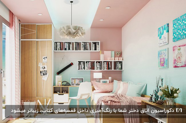 دکوراسیون اتاق خواب دخترانه ای با ترکیب رنگ های صورتی و آبی و قفسه های روی دیوار