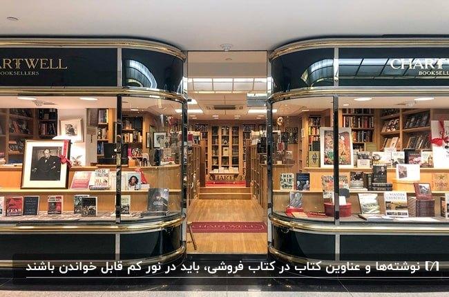 تصویر دو ویترین منحنی یک کتاب فروشی با فریم مشکی و دکوراسیون چوبی
