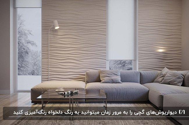 دکوراسیون داخلی اتاق پذیرایی با دیوارپوش گچی برجسته با مبل ال شکل طوسی و میز عسلی مربع