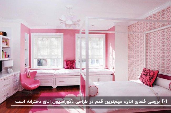 دکوراسیون اتاق خواب دخترانه ای با ترکیب رنگ های سفید و سرخابی برای تخت، دیوار، میزآرایش و فرش