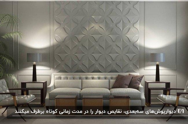 نشیمنی با مبل سه نفره سفید و دو صندلی تک نفره با فریم چوبی به همراه دیوارپوش سه بعدی سفید پشت مبل