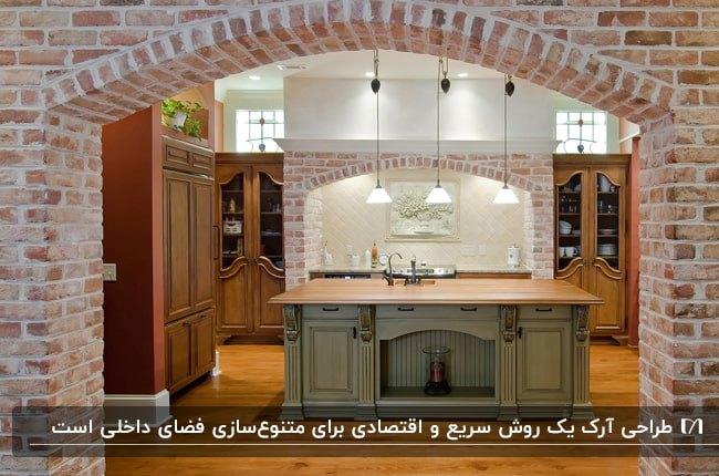 آشپزخانه ای کلاسیک با کابینت های قهوه ای و جزیره سبز به همراه آرک آجری گرد