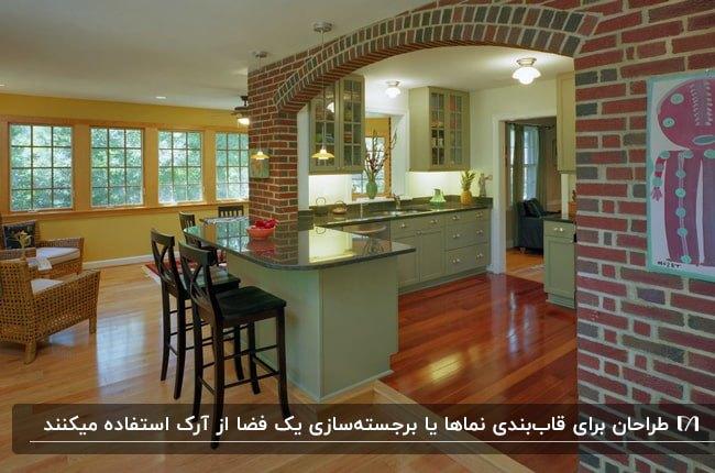 آشپزخانه ای با کابینت های سبز روشن، کفپوش قهوه ای و آرک آجری قرمز