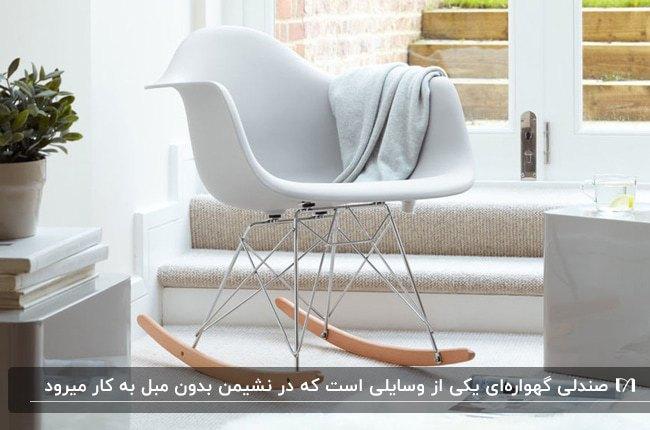 تصویر یک صندلی گهواره ای طوسی با پایه فلزی و چوبی مناسب نشیمن بدون مبل