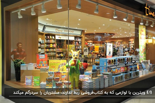 تصویر کنج ویترین یک کتاب فروشی با کتاب ها و لوازم کودکانه