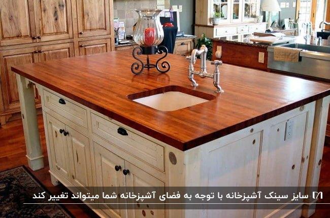سینک مربعی توکار سایز کوچک روی جزیره با بدنه سفید و صفحه رویی قهوه ای در آشپزخانه