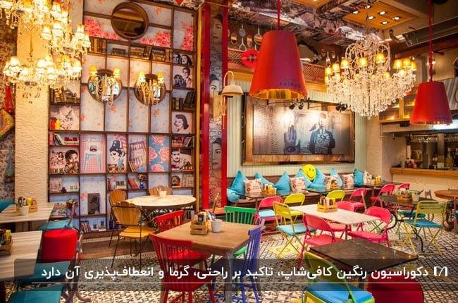 دکوراسیون داخلی کافیشاپی با لوازم رنگی و شاد و لوسترهای کریستالی