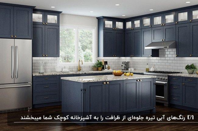 آشپزخانه ای کوچک با کابینت های آبی تیره، صفحه رویی سفید و کفپوش قهوه ای