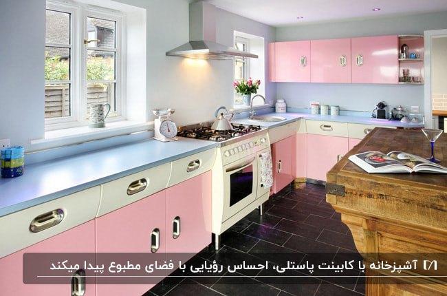 آشپزخانه کوچک رویایی با کابینت هایی به رنگ پاستلی صورتی و آبی و سفید