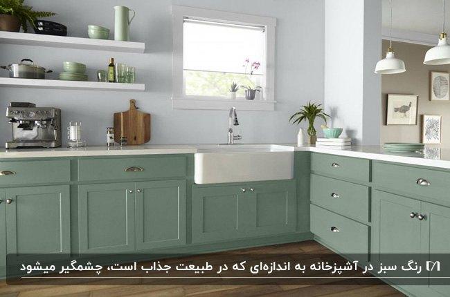 آشپزخانه با دیوارهای سفید، سینک سرامیکی سفید و کابینت های سبز روشن