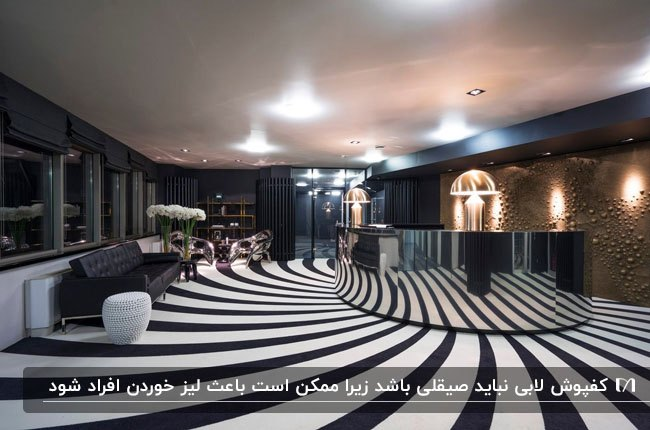 طراحی لابی یک آپارتمان کوچک طرح راه راه سفید و مشکی و میز رسپشن استیل براق