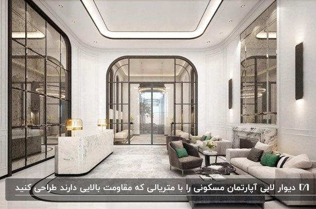 طراحی لابی یک آپارتمان کوچک با دیوارهای آینه کاری شده و مبلمان کرم و قهوه ای