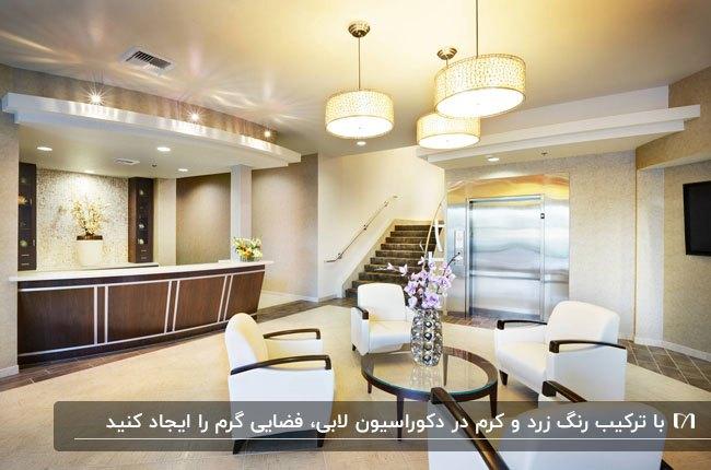 طراحی لابی یک آپارتمان کوچک با میز رسپشن قهوه ای، دیوارهای کرم رنگ و مبل زرد کمرنگ