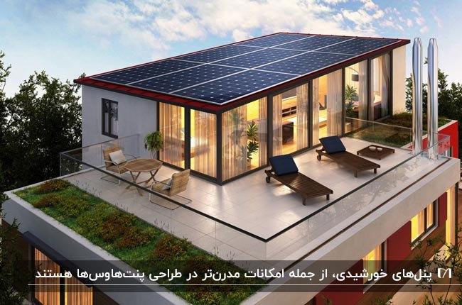 نمای خارجی پنتهاوسی با دیوارهای شیشه ای و سقف پنل خورشیدی