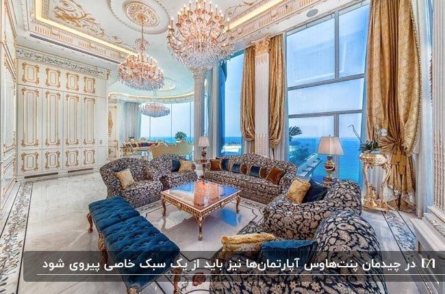 پنتهاوسی با طراحی داخلی به سبک کلاسیک با لوسترهای کریستالی و پرده طلایی