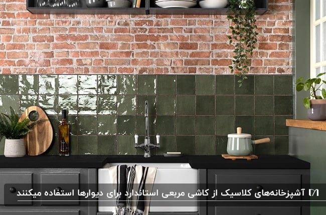 آشپزخانه ای با کابینت های خاکستری، کاشی های مربع سبز تیره، آجر قرمز و سینگ ظرفشویی سفید