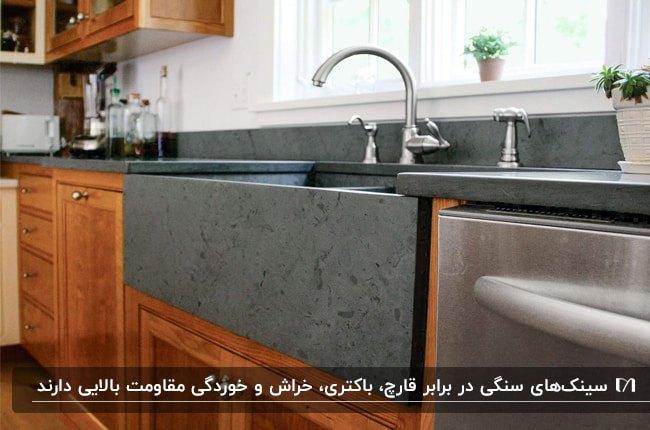 سینگ ظرفشویی سنگی خاکستری در کابینت های چوبی قهوه ای