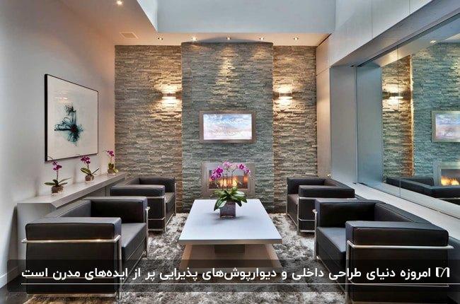 دکوراسیون داخلی اتاق پذیرایی با دیوارپوش سنگی دیوار شومینه و مبلمان زغالی