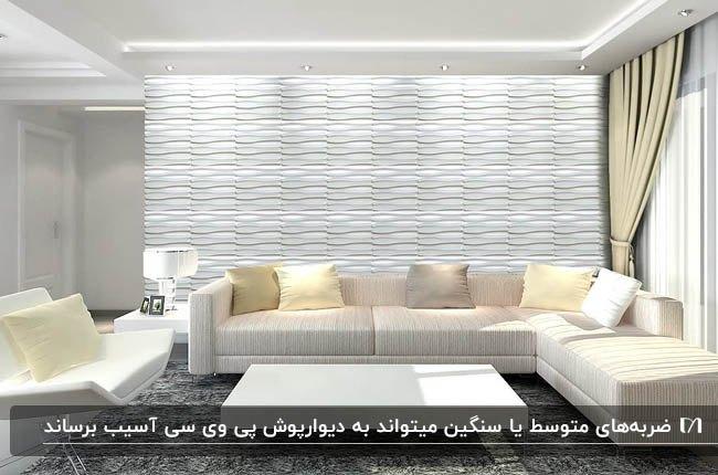 نشیمنی با مبلمان ال شکل کرم رنگ و دیوارپوش طرحدار پی وی سی