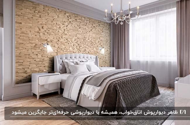 دکوراسیون اتاق خوابی طوسی و خاکستری رنگ با دیوارپوش چوبی سه بعدی قهوه ای روشن و لوستر کریستال آویز