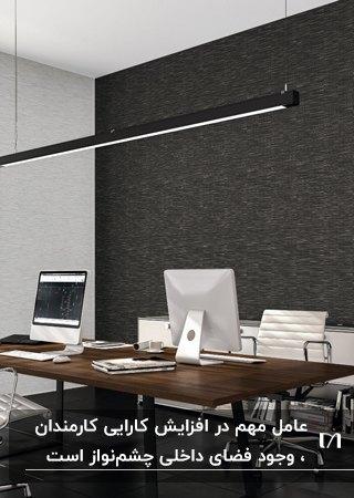 اتاق کاری با کافذدیواری خاکستری طرحدار، میز چوبی و صندلی های سفید چرخدار