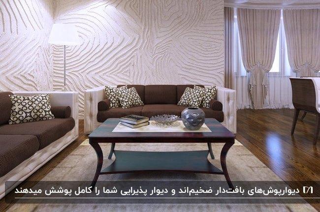 دکوراسیون داخلی اتاق پذیرایی با دیوارپوش بافت دار کرم، مبلمان قهوه ای و آباژور سفید