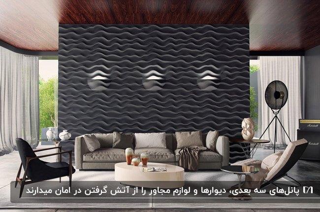 نشیمنی با دیوارپوش سه بعدی خاکستری پشت مبلمان کرم، طوسی و مشکی