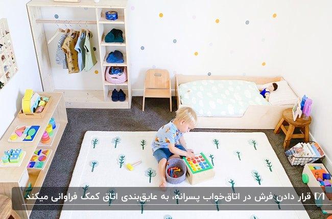 دکوراسیون اتاق خواب پسرانه با تخت، کمد و قفسه های چوبی به همراه فرش سفید با طرح های آبی