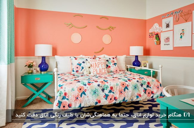 دکوراسیون اتاق خواب دخترانه ای با دیوار سفید و گلبهی، فرش سفید و آبی و روتختی رنگی
