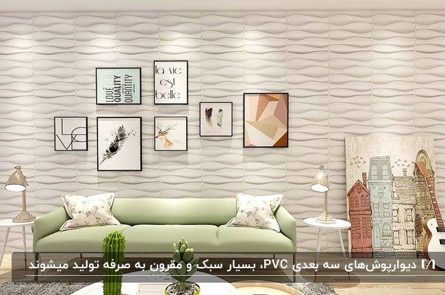 نشیمنی با دیوارپوش سه بعدی پی وی سی سفید رنگ با مبلمان سبز روشن